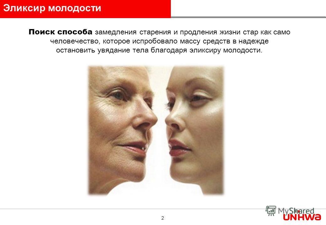 2 Поиск способа замедления старения и продления жизни стар как само человечество, которое испробовало массу средств в надежде остановить увядание тела благодаря эликсиру молодости. Эликсир молодости