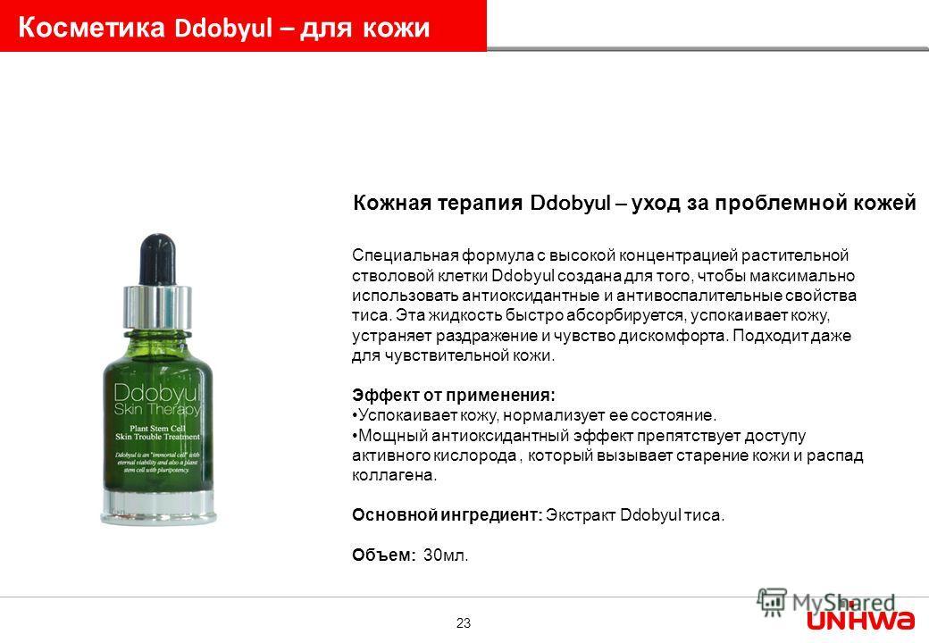 23 Косметика Ddobyul – для кожи терапия Специальная формула с высокой концентрацией растительной стволовой клетки Ddobyul создана для того, чтобы максимально использовать антиоксидантные и антивоспалительные свойства тиса. Эта жидкость быстро абсорби