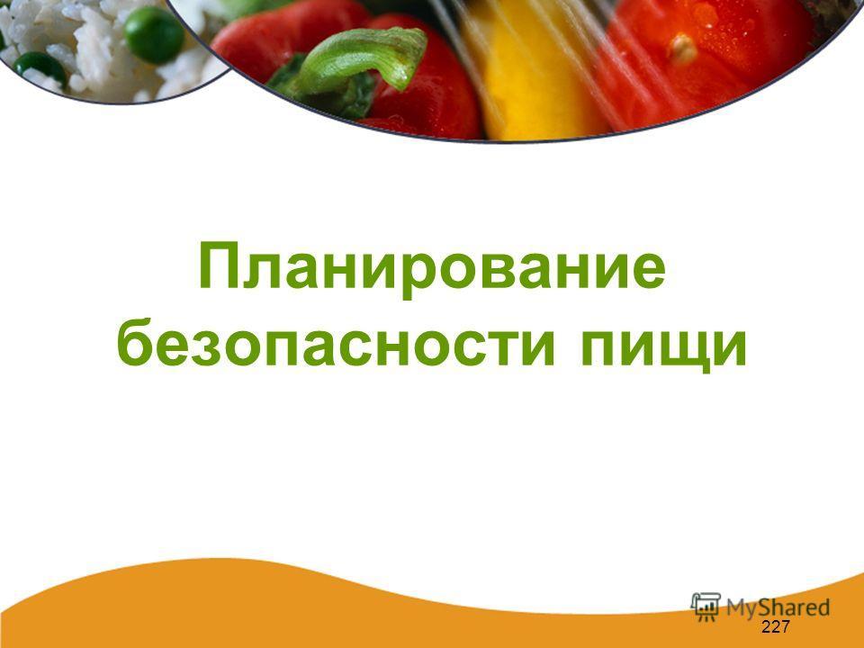227 Планирование безопасности пищи