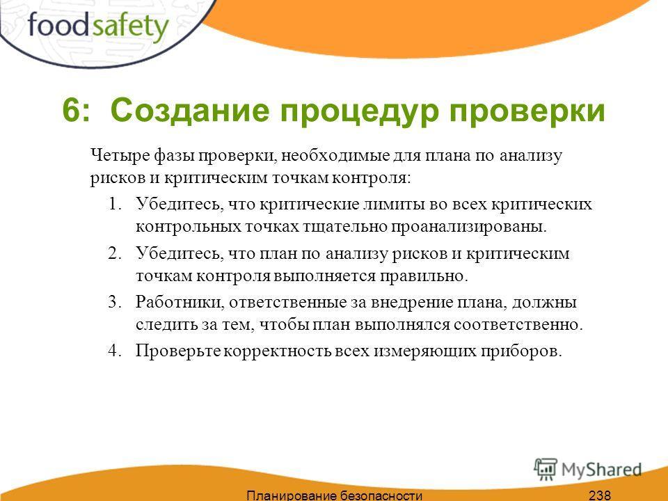 Планирование безопасности пищи 238 6: Создание процедур проверки Четыре фазы проверки, необходимые для плана по анализу рисков и критическим точкам контроля: 1.Убедитесь, что критические лимиты во всех критических контрольных точках тщательно проанал