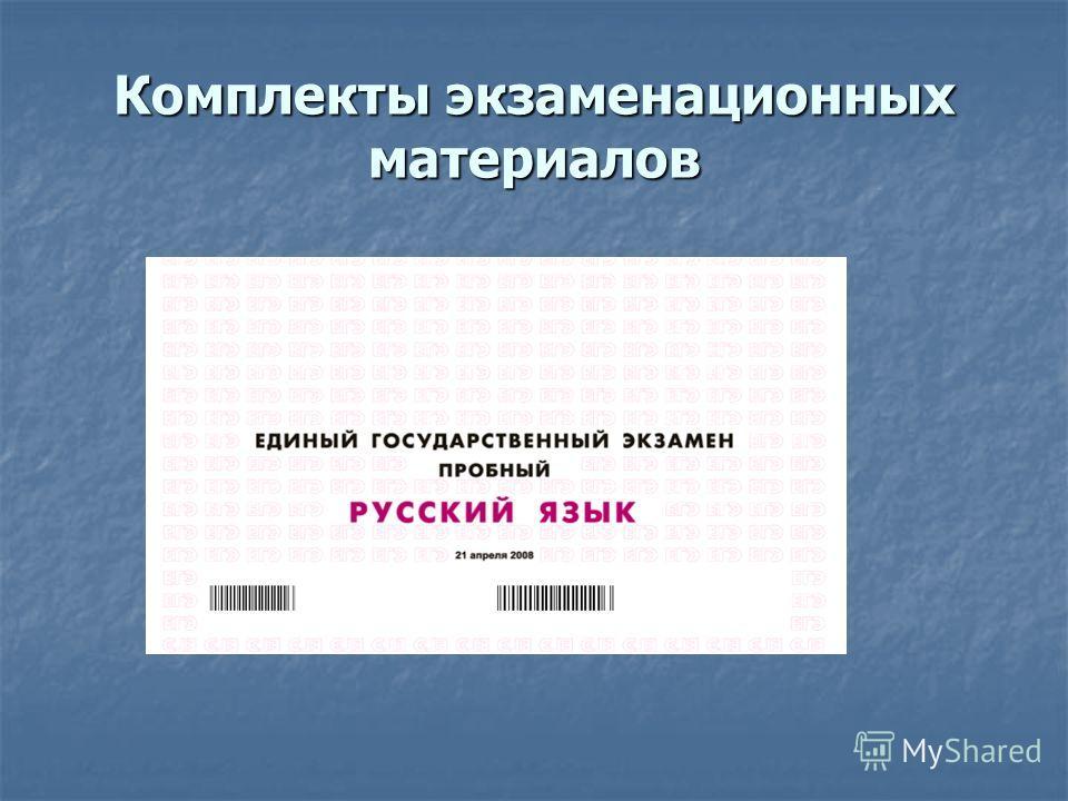 БР 3111111111114КИМ 55515111 Комплекты экзаменационных материалов