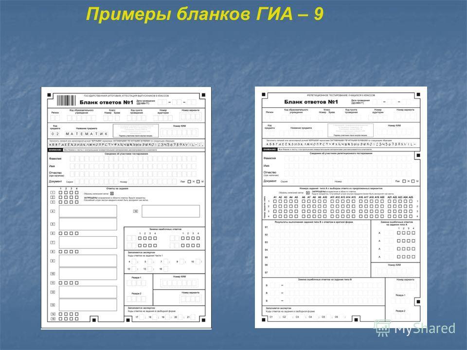 Примеры бланков ГИА – 9