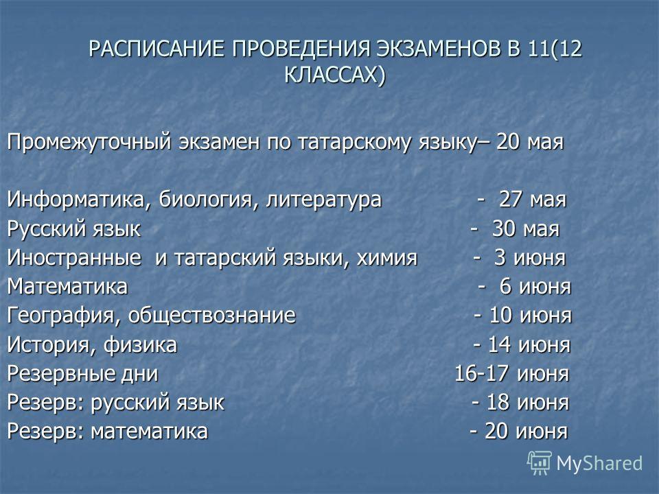 РАСПИСАНИЕ ПРОВЕДЕНИЯ ЭКЗАМЕНОВ В 11(12 КЛАССАХ) Промежуточный экзамен по татарскому языку– 20 мая Информатика, биология, литература - 27 мая Русский язык - 30 мая Иностранные и татарский языки, химия - 3 июня Математика - 6 июня География, обществоз