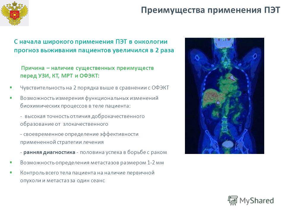 Причина – наличие существенных преимуществ перед УЗИ, КТ, МРТ и ОФЭКТ: Чувствительность на 2 порядка выше в сравнении с ОФЭКТ Возможность измерения функциональных изменений биохимических процессов в теле пациента: - высокая точность отличия доброкаче