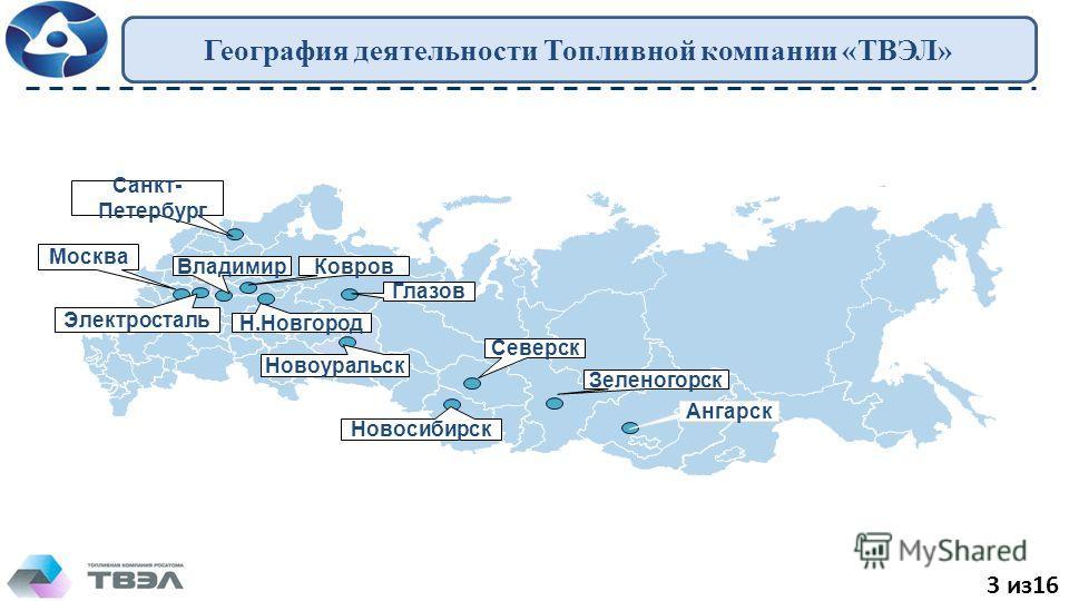 3 из16 География деятельности Топливной компании «ТВЭЛ» Зеленогорск Н.Новгород Санкт- Петербург ВладимирКовров