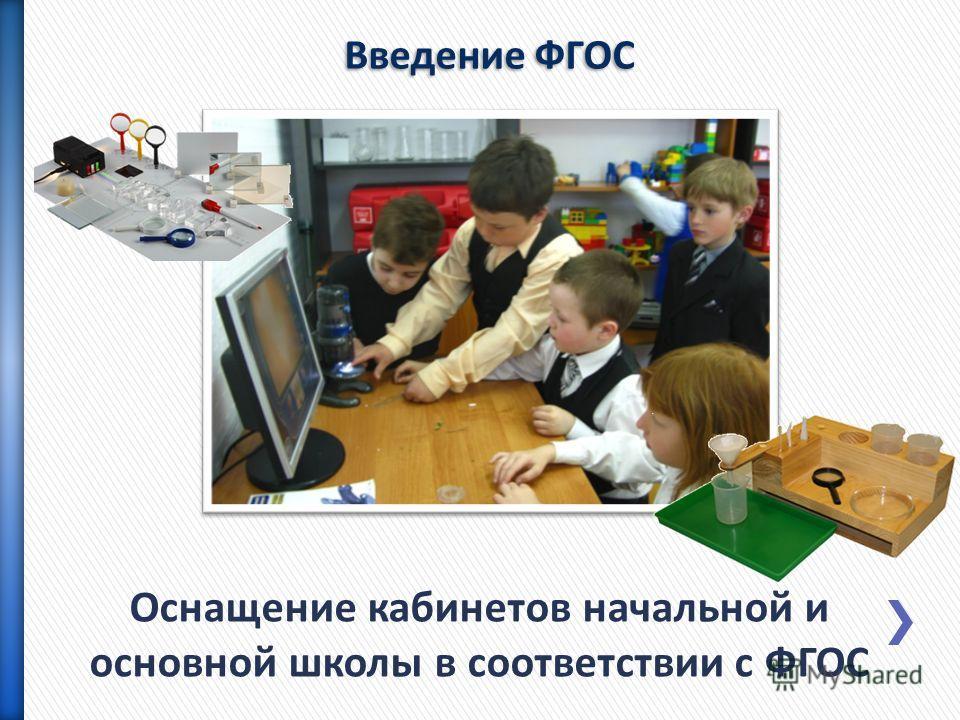 Оснащение кабинетов начальной и основной школы в соответствии с ФГОС Введение ФГОС