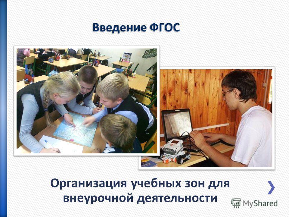Организация учебных зон для внеурочной деятельности