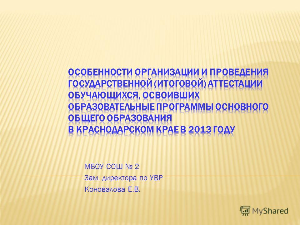 МБОУ СОШ 2 Зам. директора по УВР Коновалова Е.В.