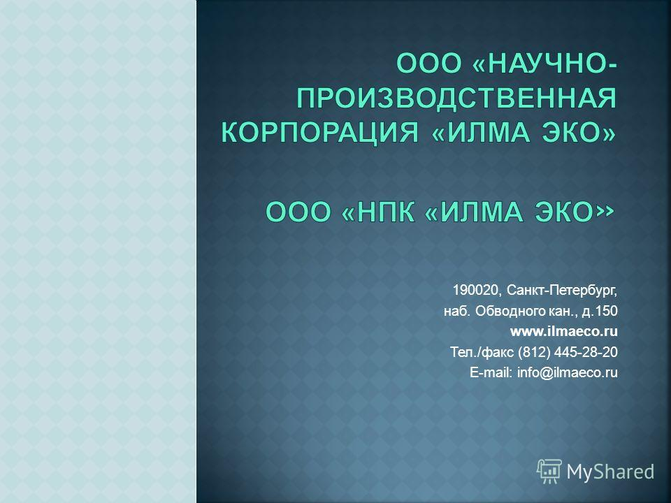 190020, Санкт-Петербург, наб. Обводного кан., д.150 www.ilmaeco.ru Тел./факс (812) 445-28-20 E-mail: info@ilmaeco.ru