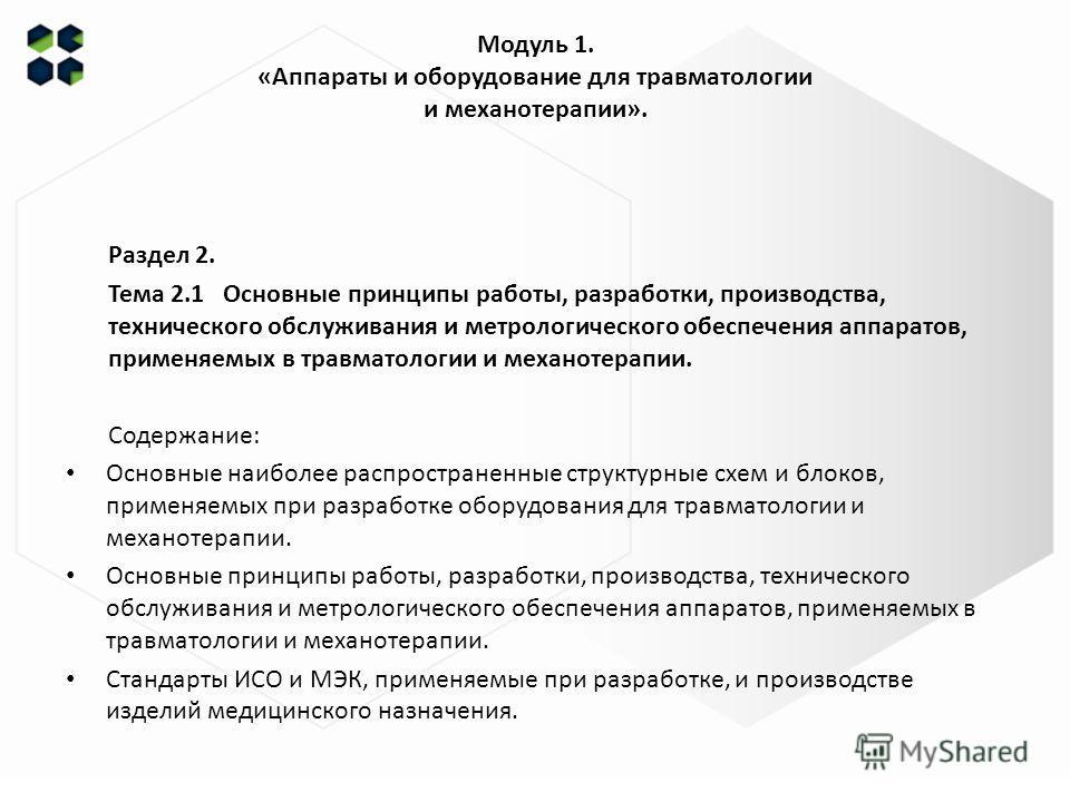 Раздел 2. Тема 2.1 Основные принципы работы, разработки, производства, технического обслуживания и метрологического обеспечения аппаратов, применяемых в травматологии и механотерапии. Содержание: Основные наиболее распространенные структурные схем и