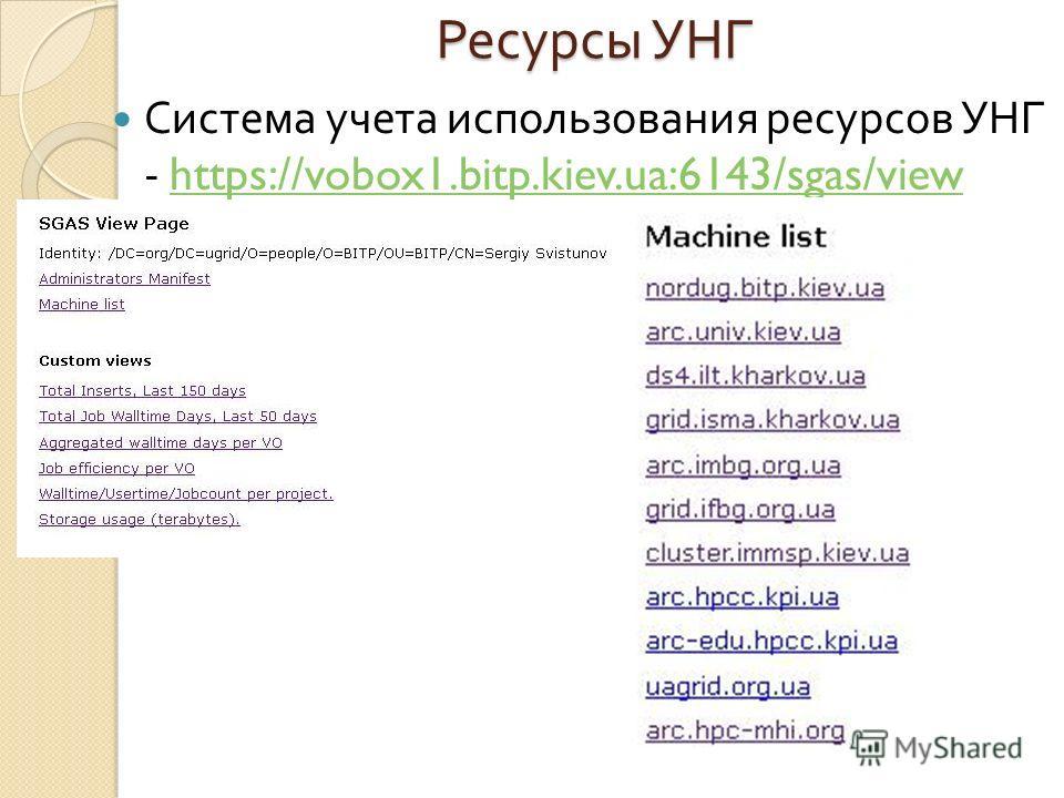 Ресурсы УНГ Система учета использования ресурсов УНГ - https://vobox1.bitp.kiev.ua:6143/sgas/viewhttps://vobox1.bitp.kiev.ua:6143/sgas/view