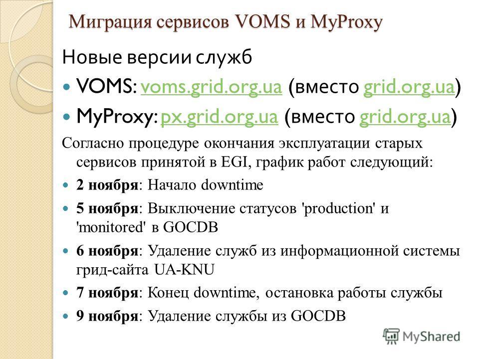 Миграция сервисов VOMS и MyProxy Новые версии служб VOMS: voms.grid.org.ua ( вместо grid.org.ua)voms.grid.org.uagrid.org.ua MyProxy: px.grid.org.ua ( вместо grid.org.ua)px.grid.org.uagrid.org.ua Согласно процедуре окончания эксплуатации старых сервис