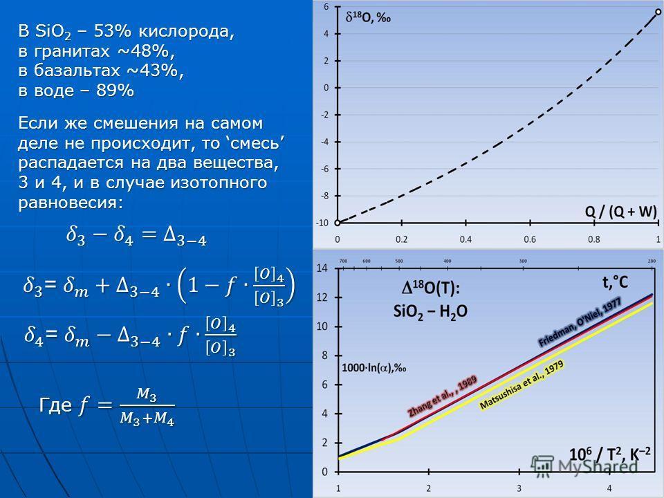 Если же смешения на самом деле не происходит, то смесь распадается на два вещества, 3 и 4, и в случае изотопного равновесия: В SiO 2 – 53% кислорода, в гранитах ~48%, в базальтах ~43%, в воде – 89%
