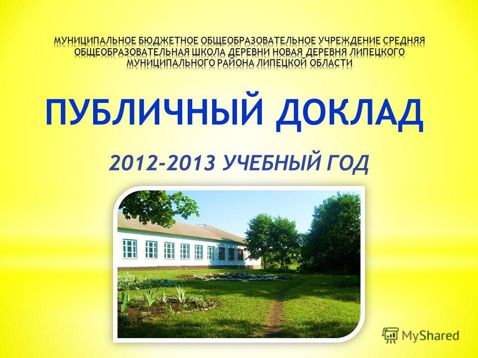 ПУБЛИЧНЫЙ ДОКЛАД 2012-2013 УЧЕБНЫЙ ГОД