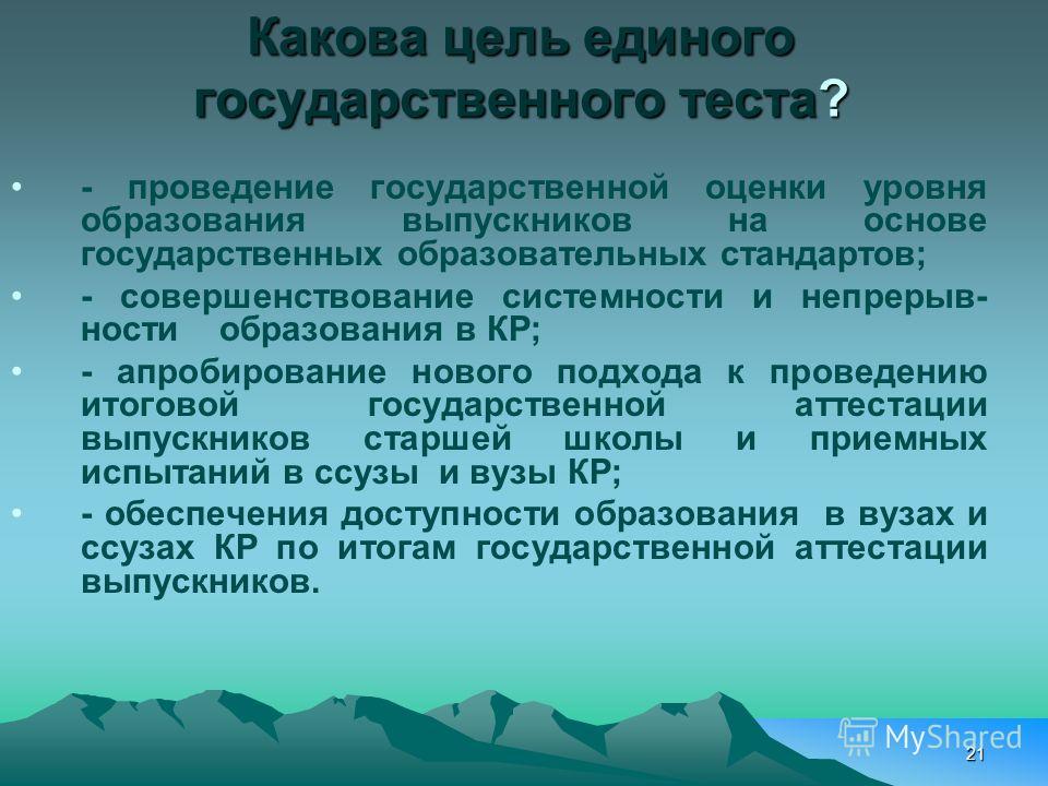 20 Единый государственный тест (ЕГТ) проект