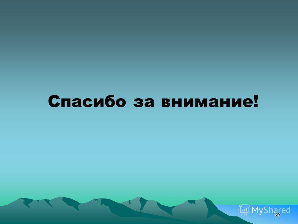 26 Введение единых тестовых экзаменов (ЕГТ) в Кыргызстане позволит достичь следующих результатов: Введение единых тестовых экзаменов (ЕГТ) в Кыргызстане позволит достичь следующих результатов: - Государственный контроль академических достижений учащи