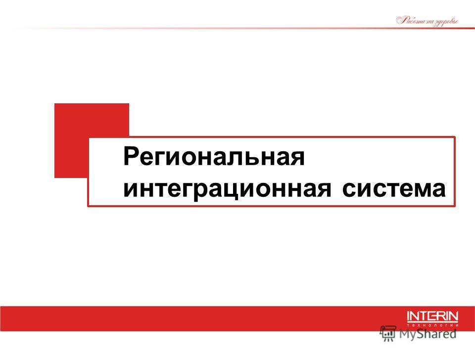 Региональная интеграционная система