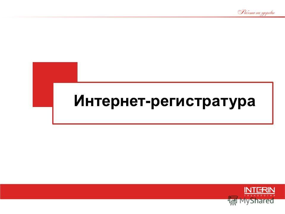 Интернет-регистратура
