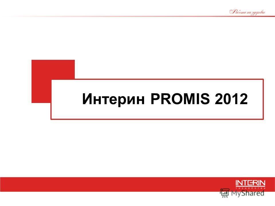 Интерин PROMIS 2012