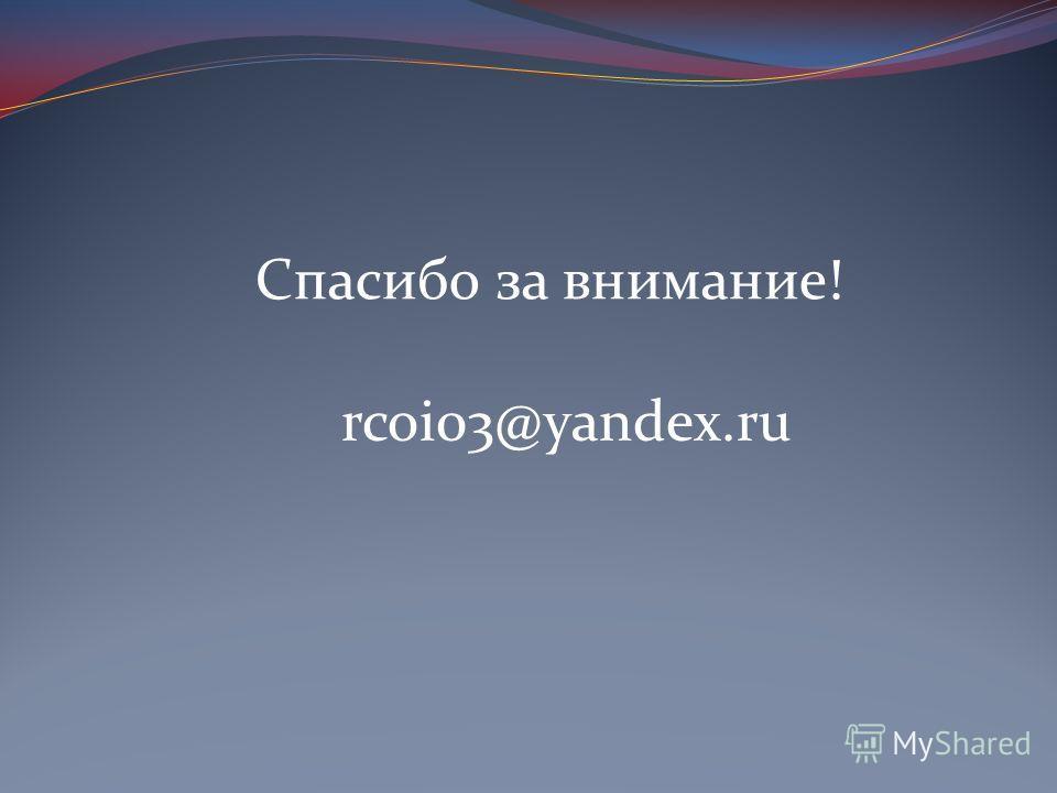 Спасибо за внимание! rcoi03@yandex.ru