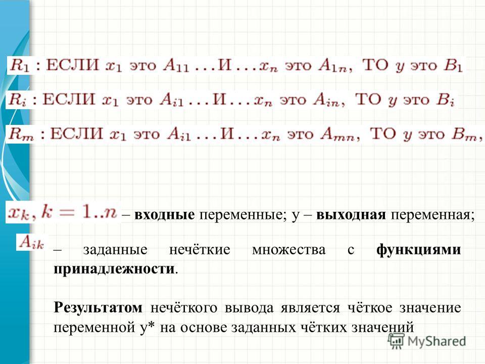 – входные переменные; y – выходная переменная; – заданные нечёткие множества с функциями принадлежности. Результатом нечёткого вывода является чёткое значение переменной y* на основе заданных чётких значений
