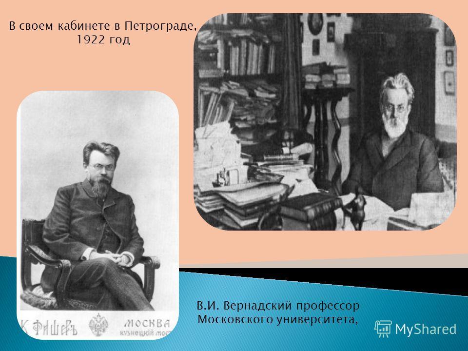 В.И. Вернадский профессор Московского университета, В своем кабинете в Петрограде, 1922 год