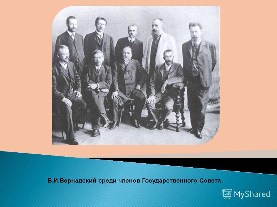 В.И.Вернадский среди членов Государственного Совета.