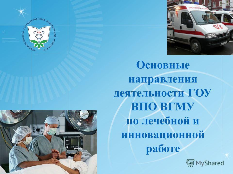 Основные направления деятельности ГОУ ВПО ВГМУ по лечебной и инновационной работе
