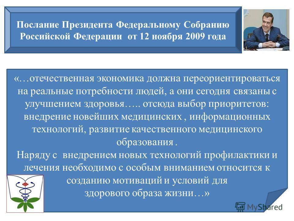 Послание Президента Федеральному Собранию Российской Федерации от 12 ноября 2009 года «…отечественная экономика должна переориентироваться на реальные потребности людей, а они сегодня связаны с улучшением здоровья….. отсюда выбор приоритетов: внедрен