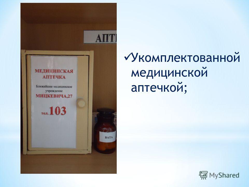 Укомплектованной медицинской аптечкой;