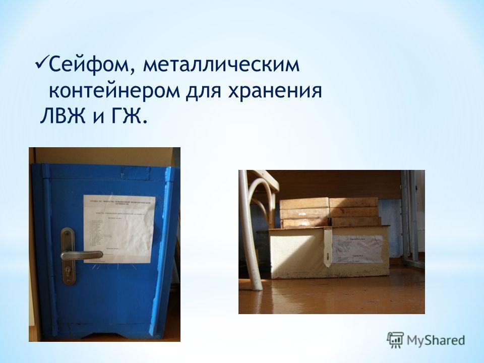 Сейфом, металлическим контейнером для хранения ЛВЖ и ГЖ.