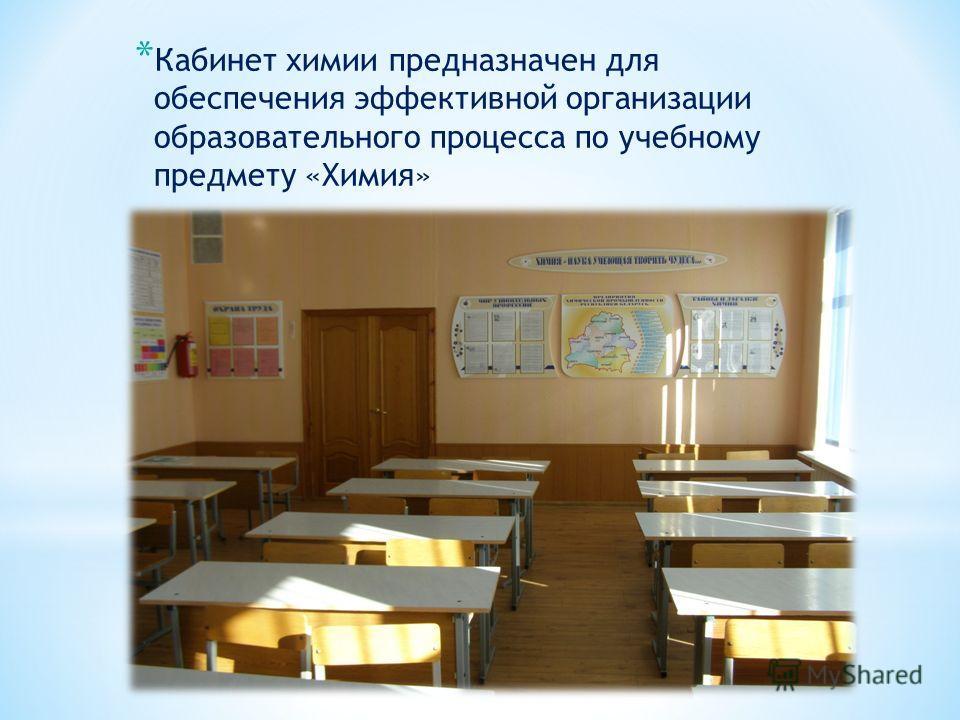 * Кабинет химии предназначен для обеспечения эффективной организации образовательного процесса по учебному предмету «Химия»