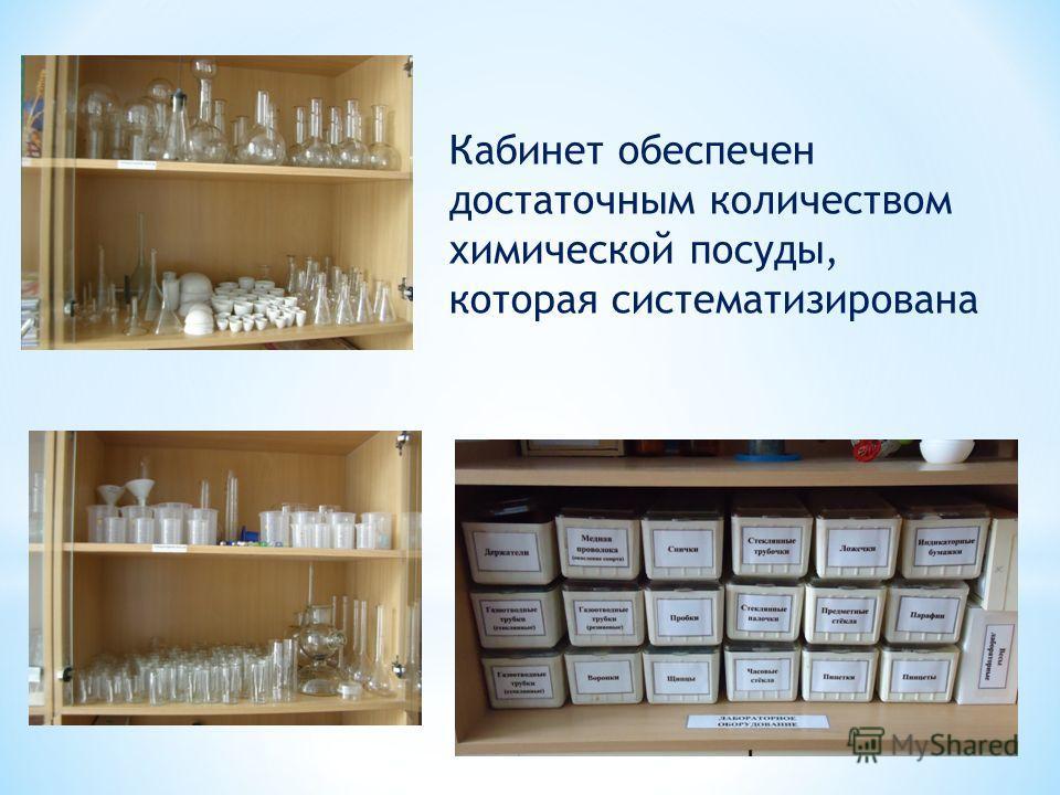 Кабинет обеспечен достаточным количеством химической посуды, которая систематизирована
