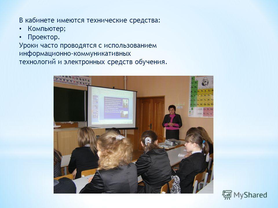 В кабинете имеются технические средства: Компьютер; Проектор. Уроки часто проводятся с использованием информационно-коммуникативных технологий и электронных средств обучения.