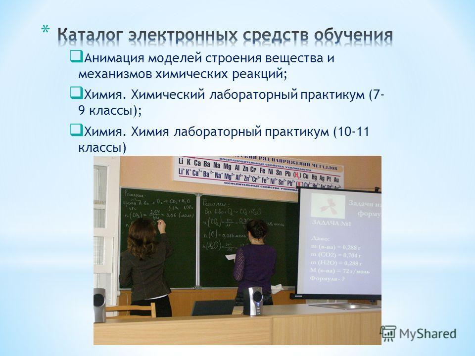 Анимация моделей строения вещества и механизмов химических реакций; Химия. Химический лабораторный практикум (7- 9 классы); Химия. Химия лабораторный практикум (10-11 классы)