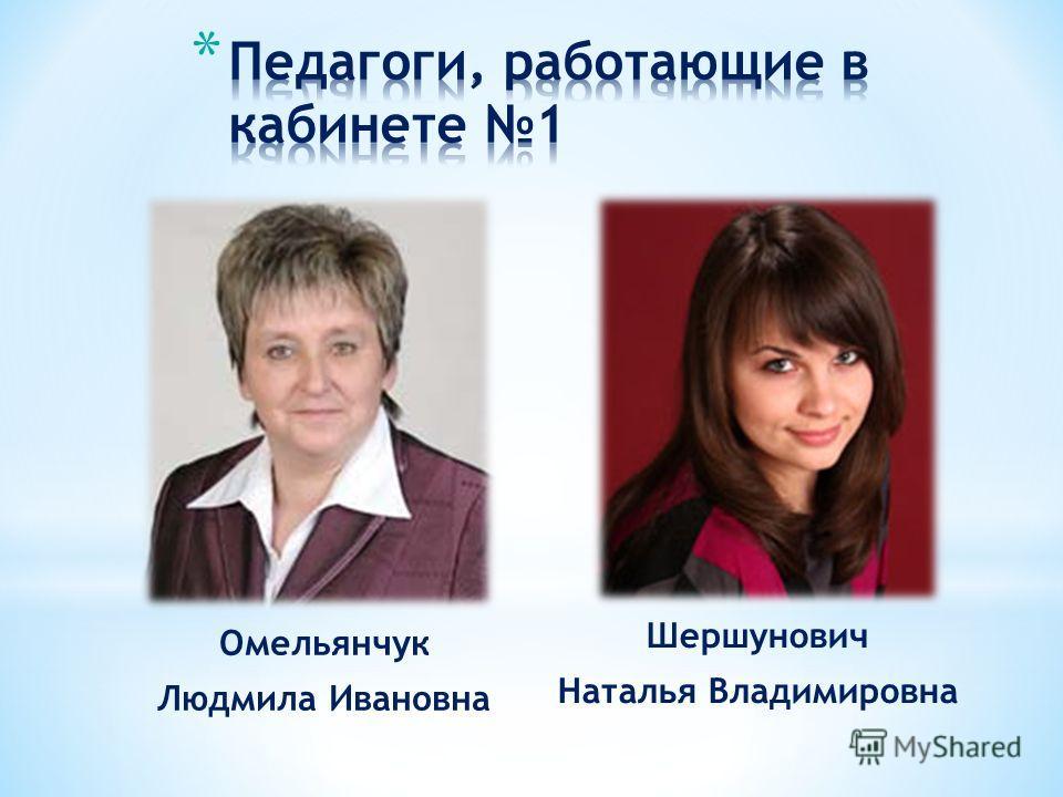Омельянчук Людмила Ивановна Шершунович Наталья Владимировна