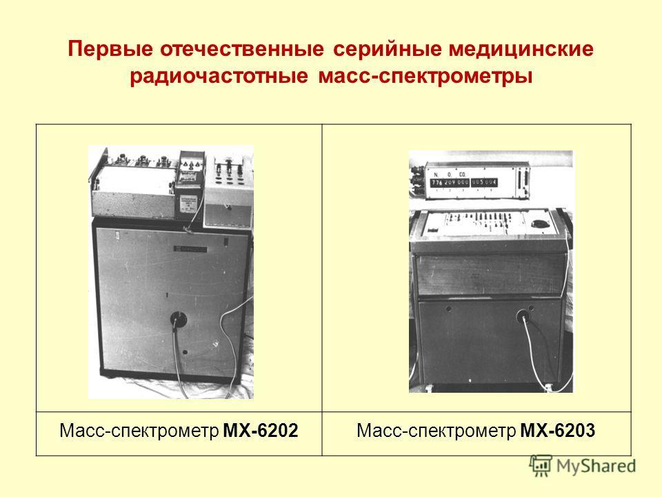 Масс-спектрометр МХ-6202Масс-спектрометр МХ-6203 Первые отечественные серийные медицинские радиочастотные масс-спектрометры
