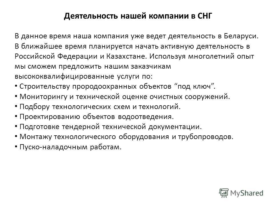 Деятельность нашей компании в СНГ В данное время наша компания уже ведет деятельность в Беларуси. В ближайшее время планируется начать активную деятельность в Российской Федерации и Казахстане. Используя многолетний опыт мы сможем предложить нашим за
