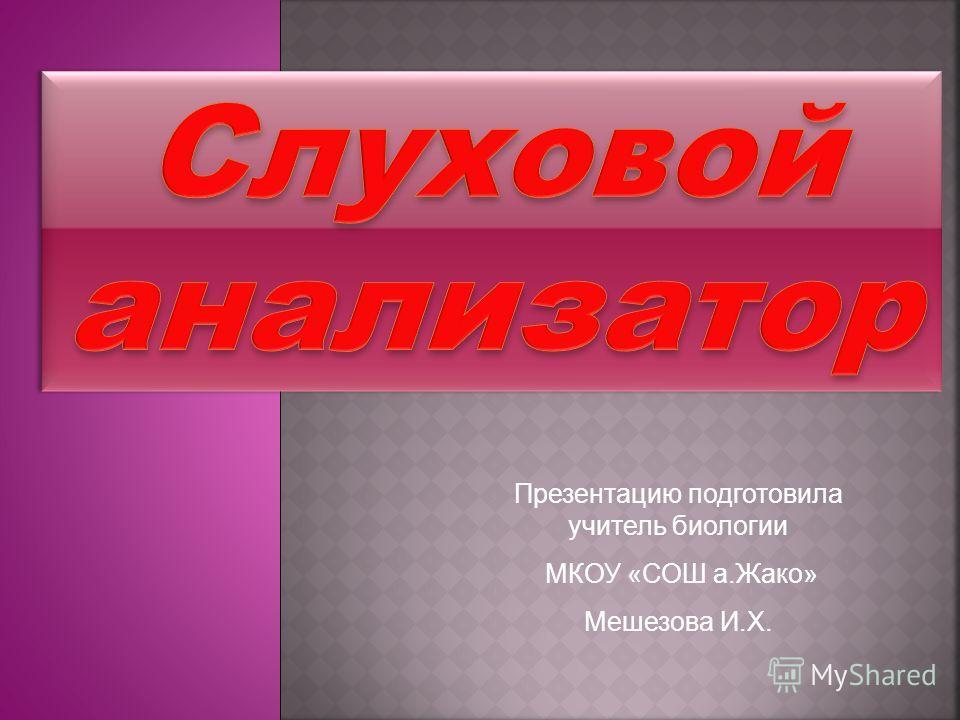 Презентацию подготовила учитель биологии МКОУ «СОШ а.Жако» Мешезова И.Х.
