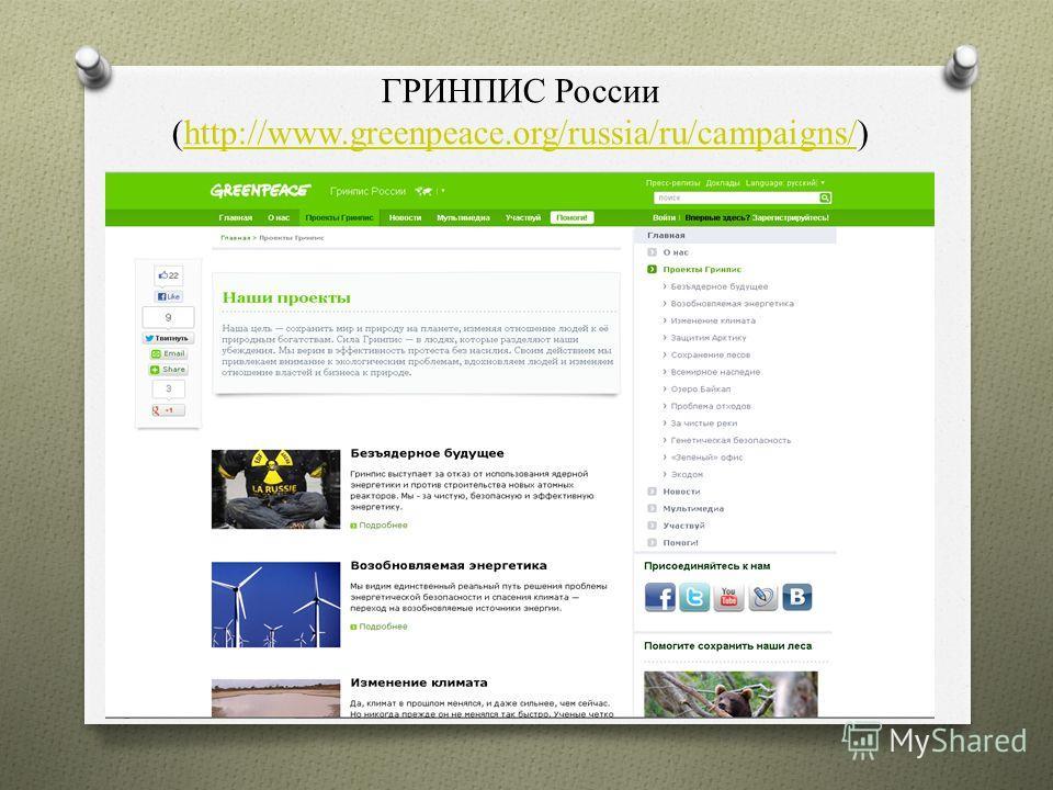 ГРИНПИС России (http://www.greenpeace.org/russia/ru/campaigns/)http://www.greenpeace.org/russia/ru/campaigns/
