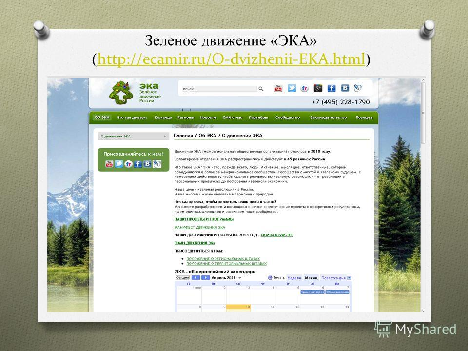 Зеленое движение «ЭКА» ( http://ecamir.ru/O-dvizhenii-EKA.html ) http://ecamir.ru/O-dvizhenii-EKA.html