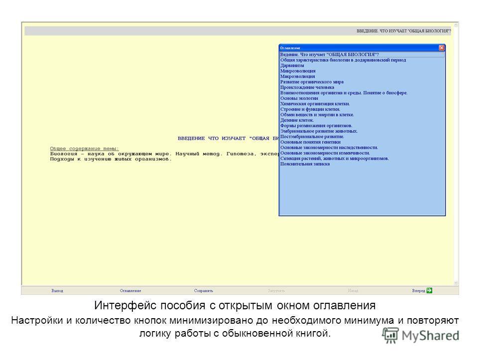 Интерфейс пособия с открытым окном оглавления Настройки и количество кнопок минимизировано до необходимого минимума и повторяют логику работы с обыкновенной книгой.