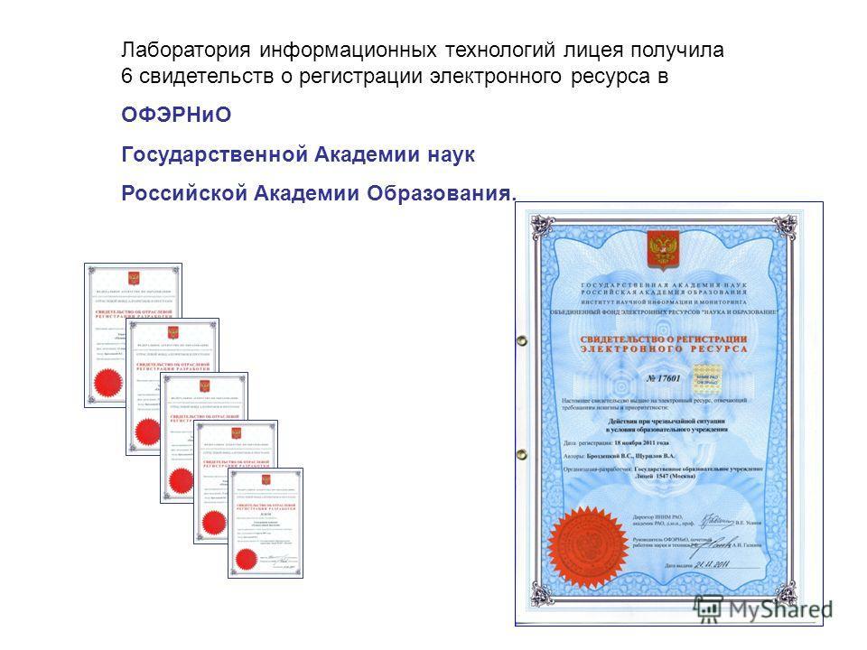 Лаборатория информационных технологий лицея получила 6 свидетельств о регистрации электронного ресурса в ОФЭРНиО Государственной Академии наук Российской Академии Образования.