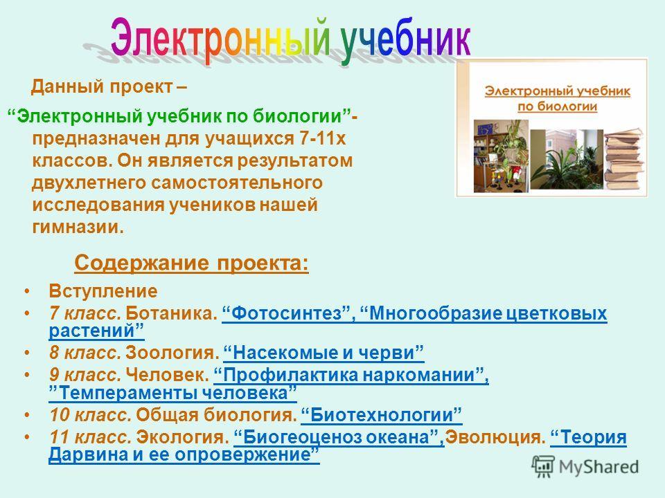 Содержание проекта: Вступление 7 класс. Ботаника. Фотосинтез, Многообразие цветковых растенийФотосинтез, Многообразие цветковых растений 8 класс. Зоология. Насекомые и червиНасекомые и черви 9 класс. Человек. Профилактика наркомании,Темпераменты чело