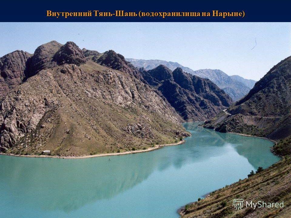 Внутренний Тянь-Шань (водохранилища на Нарыне)