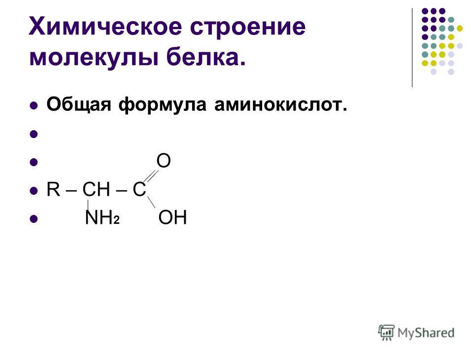 Химическое строение молекулы белка. Общая формула аминокислот. O R – CH – C NH 2 OH