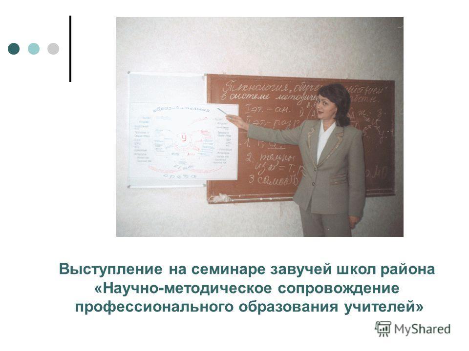 Выступление на семинаре завучей школ района «Научно-методическое сопровождение профессионального образования учителей»