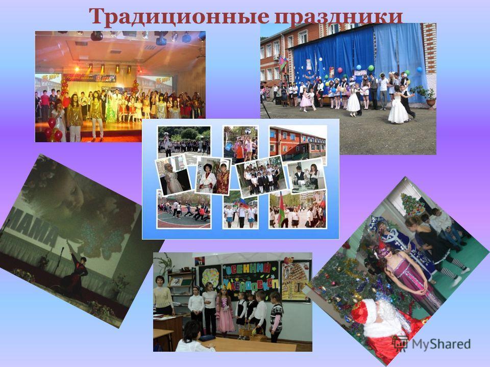 Традиционные праздники
