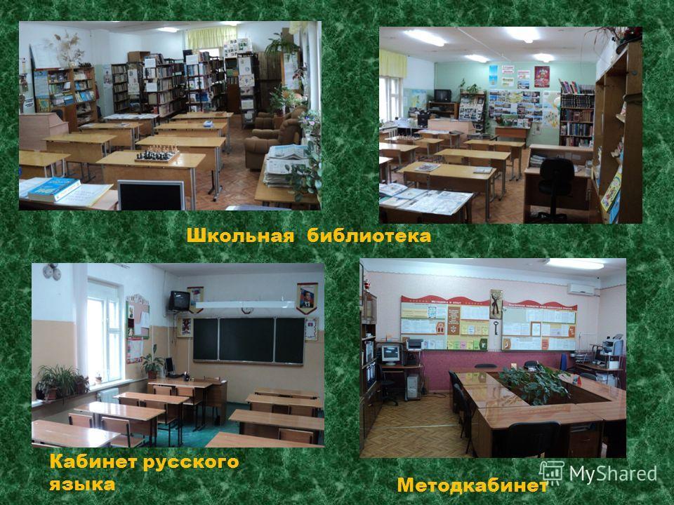 Школьная библиотека Кабинет русского языка Методкабинет