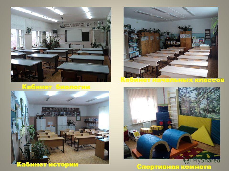 Кабинет начальных классов Кабинет истории Кабинет биологии Спортивная комната